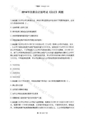 2014年注册会计师考试《会计》真题下载