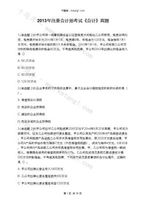 2013年注册会计师考试《会计》真题下载