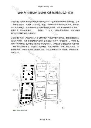 2014年注册城市规划师《城市规划实务》真题下载