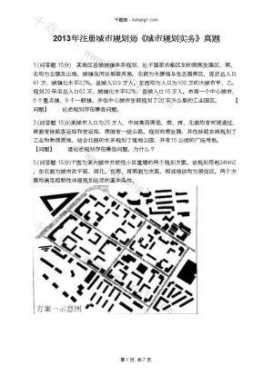 2013年注册城市规划师《城市规划实务》真题下载