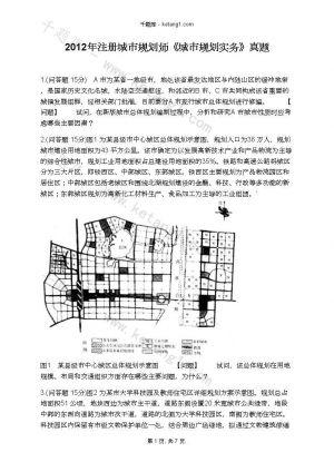 2012年注册城市规划师《城市规划实务》真题下载