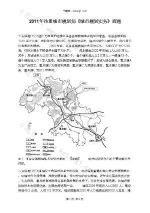 2011年注册城市规划师《城市规划实务》真题下载