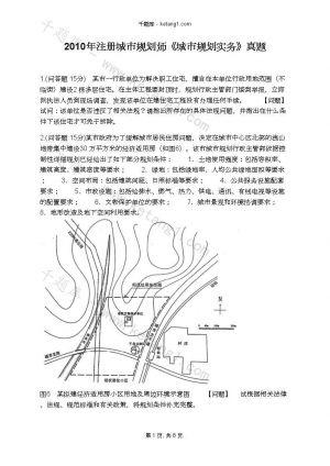 2010年注册城市规划师《城市规划实务》真题下载