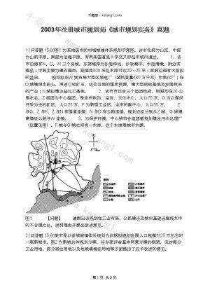 2003年注册城市规划师《城市规划实务》真题下载