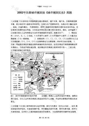 2002年注册城市规划师《城市规划实务》真题下载