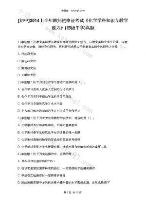[初中]2014上半年教师资格证考试《化学学科知识与教学能力》(初级中学)真题下载