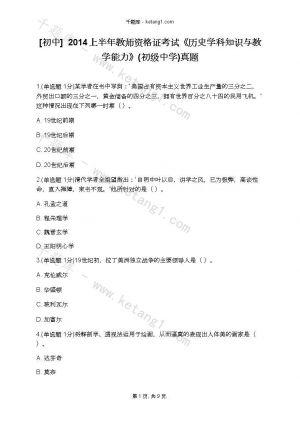 [初中]  2014上半年教师资格证考试《历史学科知识与教学能力》(初级中学)真题下载
