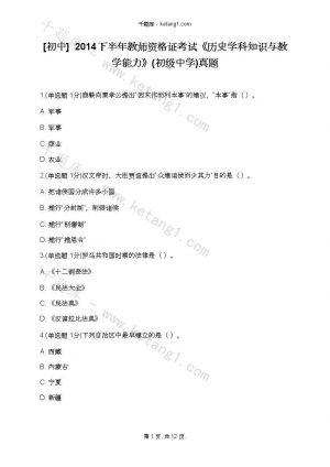 [初中]  2014下半年教师资格证考试《历史学科知识与教学能力》(初级中学)真题下载