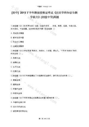 [初中]  2013下半年教师资格证考试《历史学科知识与教学能力》(初级中学)真题下载