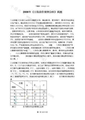 2006年《工程造价案例分析》真题下载