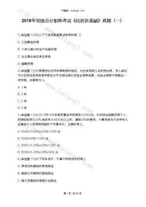 2018年初级会计职称考试《经济法基础》真题(一)下载