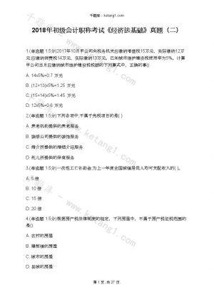 2018年初级会计职称考试《经济法基础》真题(二)下载