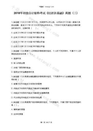 2018年初级会计职称考试《经济法基础》真题(三)下载