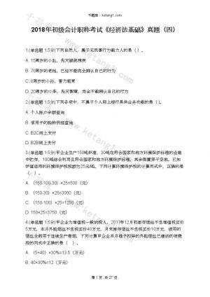 2018年初级会计职称考试《经济法基础》真题(四)下载