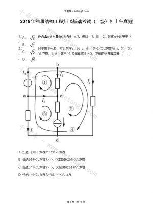 2018年注册结构工程师《基础考试(一级)》上午真题下载
