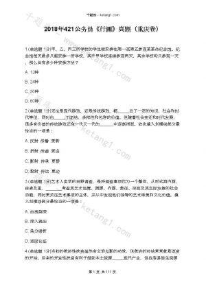 2018年421公务员《行测》真题(重庆卷)下载