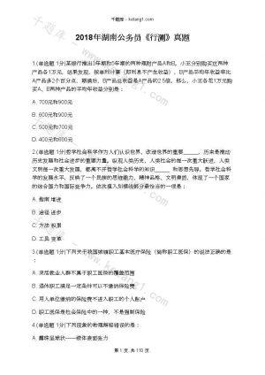 2018年湖南公务员《行测》真题下载